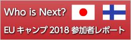 Who is Next? EUキャンプ - 参加者レポート -