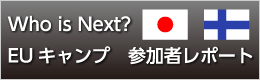 Who is Next? ヨーロッパキャンプレポート