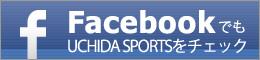 ウチダスポーツ ショップブログ