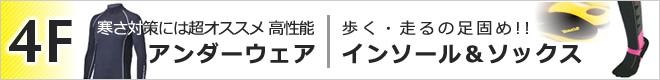 4F アンダーウェア・インソール&ソックス