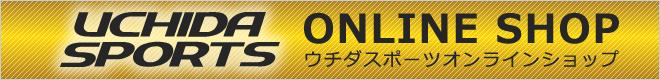 ウチダスポーツ オンラインショップ