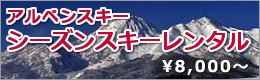 アルペンスキー シーズンスキーレンタル(7,500円〜)