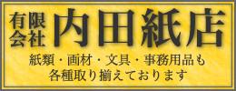 有限会社内田紙店