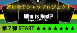 Who is Next? 寄付金Tシャツプロジェクト