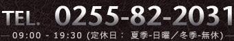 ウチダスポーツ TEL.0255-82-2031(09:00 - 18:00 / 水曜定休日)
