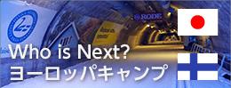 Who is Next? ヨーロッパキャンプ