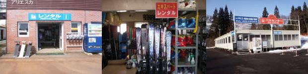 杉ノ原スキー場レンタルショップ