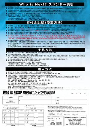 寄付金Tシャツプロジェクト Who is Next? 3rd