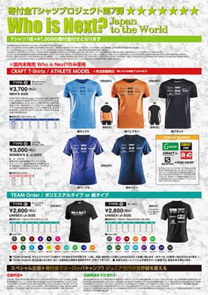 寄付金Tシャツプロジェクト Who is Next? 7th